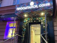 В Челябинске открыли кофейню «Просыпайся, Соня», направленную на завтраки