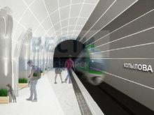 Красноярское метро: опубликованы рендеры еще четырех станций
