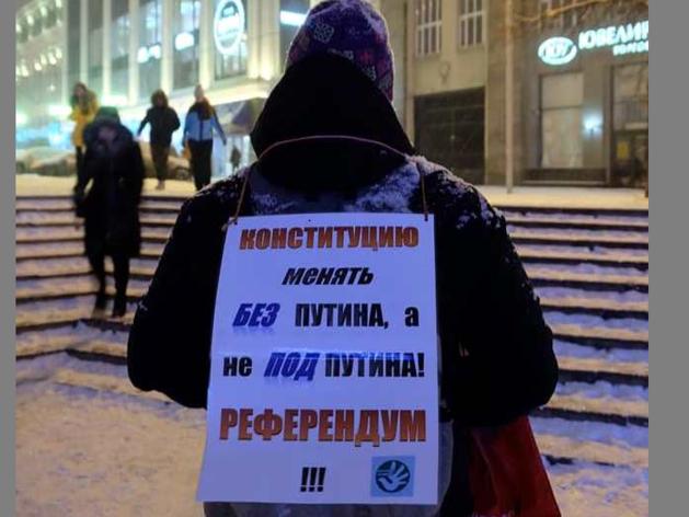 В Екатеринбурге пройдет большая акция против изменения Конституции
