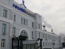 Имущество завода «Уфалейникель» выставили на продажу за 568 млн руб