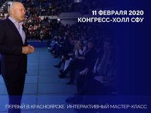 Как увеличить свою эффективность и нарастить продажи: полезный семинар в Красноярске