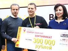 В Красноярске пройдёт региональный этап всероссийского конкурса стартапов