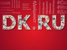 Дайджест DK.RU: Красноярск-Сити, кадровые перестановки, новые производства и авиарейсы