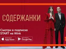 Эксклюзивные фильмы и сериалы видеосервиса START теперь доступны в Wink