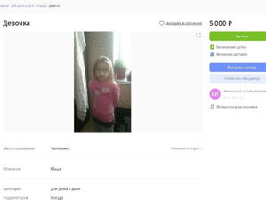 Полиция Челябинска выяснила, кто выставил девочку на продажу за 5000 рублей