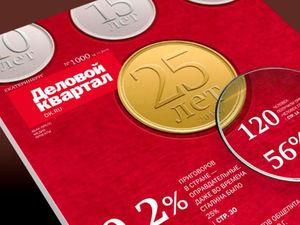 «Деловой квартал» стал лучшим по версии главных застройщиков Екатеринбурга