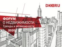 Форум «О недвижимости. Тренды и возможности — 2020» пройдет в Нижнем Новгороде