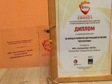 «Екатеринбург-Экспо» награжден премией «За вклад в развитие дестинации России»