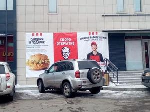 На месте популярного красноярского фастфуда откроется очередной ресторан KFC