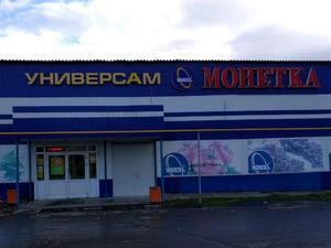 Доначисления почти на 100 млн руб. Суд признал законной трехлетнюю проверку «Монетки»