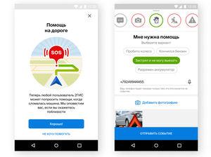 2ГИС запустил в Красноярске сервис взаимопомощи на дорогах