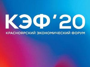 Одной из ключевых тем КЭФ-2020 станет инвестиционная стратегия «Енисейской Сибири»
