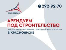 ГСК «Арбан» намерена арендовать земельные участки под строительство домов в Красноярске