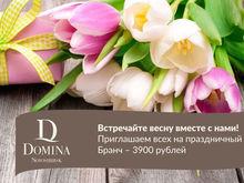 Открытие весны! Праздник для милых дам!