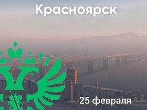 Глава Росприроднадзора займется Красноярском «в ручном режиме»