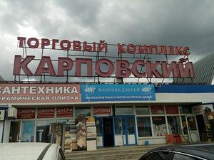 Далеко не уехали. Владельцы рынка «Карповский» просят суд отложить демонтаж торговых рядов