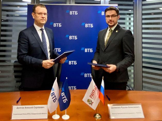 ВТБ и институт РАНХиГС заключили соглашение о сотрудничестве