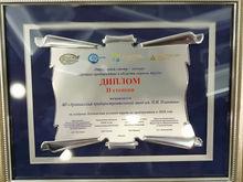 Престижная наград: АПЗ получил диплом как «Лучшее предприятие в области охраны труда»