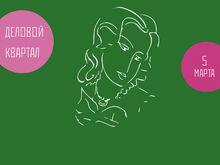 Шесть успешных женщин: знакомимся с экспертами бизнес-девичника «ДК»