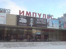 Нерадивые партнеры и долги. Нижегородская мэрия выставит на торги более 1/3 кинотеатра