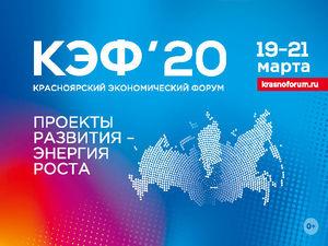 Опубликована программа Красноярского экономического форума