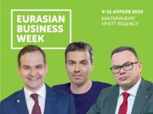 Все о грамотном развитии собственного дела расскажут на «Евразийской Неделе Бизнеса»