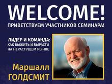 В Екатеринбург приедет Маршалл Голдсмит с авторским семинаром