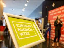 На «Евразийской Неделе Бизнеса» ответят на самые горячие вопросы предпринимателей