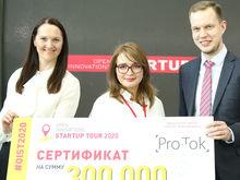 В конкурсе стартапов победил фильтр очистки воздуха от промышленной пыли