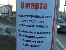 Челябинские феминистки проведут митинг за освобождение женщин 8 марта