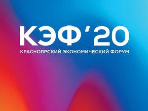 Красноярский экономический форум 2020 перенесли на неопределенный срок