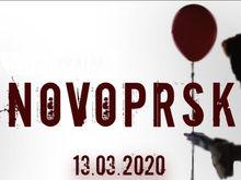 В Новосибирске откроют новые горизонты digital-коммуникаций