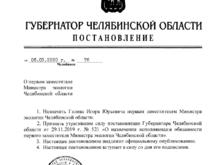 Алексей Текслер утвердил первого замминистра экологии Челябинской области