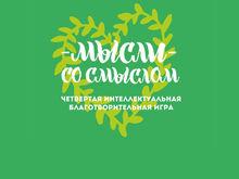 В Екатеринбурге пройдут благотворительные интеллектуальные игры #МыслиСоСмысом