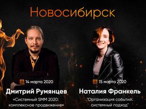 14 и 15 марта Дмитрий Румянцев и Наталия Франкель выступят в Новосибирске