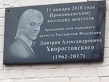 Дмитрию Хворостовскому установили мемориальную доску
