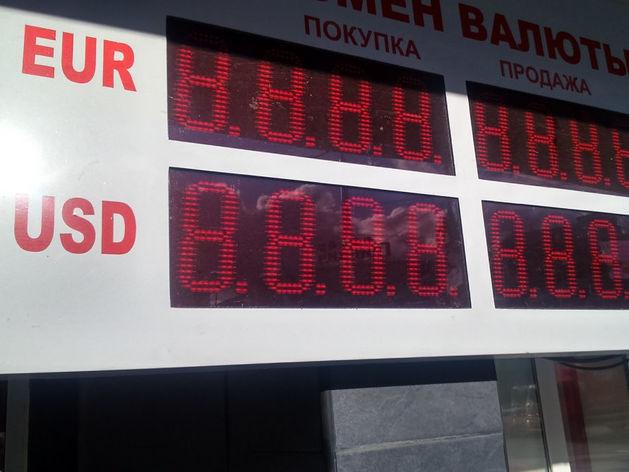 Курс доллара скакнул до 75 руб., евро — 84. Финансовые рынки снова падают