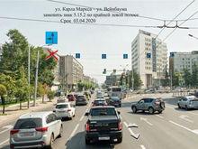 На перекрестке Карла Маркса и Вейнбаума в Красноярске меняют схему движения