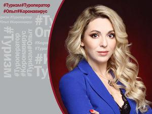 «Закрытие стран – это чрезвычайная ситуация в туризме» - Алена Чекоданова, «Меридиан»