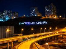 В Красноярске запустили агрегатор закупок компаний-участников КИП «Енисейская Сибирь»