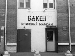 Книжный магазин «Бакен» запускает доставку книг на дом