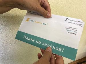 ООО «Уралэнергосбыт»: оплачивать лучше дистанционно