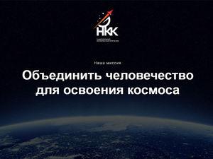 Максим Куликов: космос ближе, чем кажется