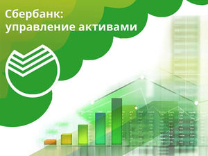 «Сбербанк Управление Активами» будет управлять средствами эндаумента фонда Потанина