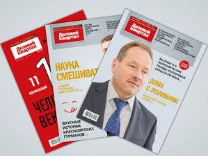 Журнал «Деловой квартал» доставят самоизолированным руководителям