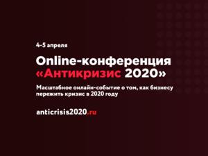 4-5 апреля пройдёт Online-конференция «Антикризис 2020»