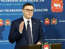 Текслер озвучил, на какую поддержку могут рассчитывать жители Челябинской области