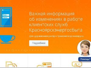 На сайте Красноярскэнергосбыта появился «коронавирусный» раздел