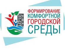 Красноярский край упал с 3 на 9 место в рейтинге благоустройства регионов России