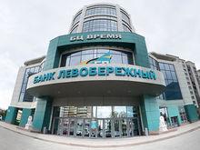 Банк «Левобережный» поддержит малый бизнес беспроцентными кредитами